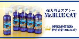安心・安全・無害の消臭スプレー「Mr.BLUECAT/ミスターブルーキャット」