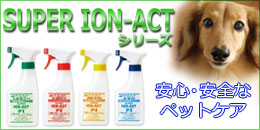 ION-ACT �V���[�Y